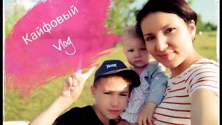 Кайфовый Vlog! Башкирия // Отдых на озере Старица // Кайфули