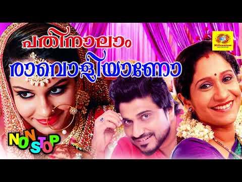 പതിനാലാം രാവൊളിയാണോ  | Latest Malayalam Mappila Album | Afsal & Sujatha | Mappilapattukal