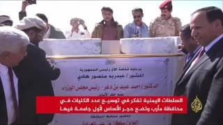 رئيس الوزراء اليمني يضع حجر الأساس لـ