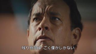 映画『インフェルノ』特別映像 『ダ・ヴィンチ・コード』、『天使と悪魔...