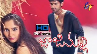 Jajimalli | 2007 Telugu HD Full Movie | Baladitya | Dhamini | ETV Cinema