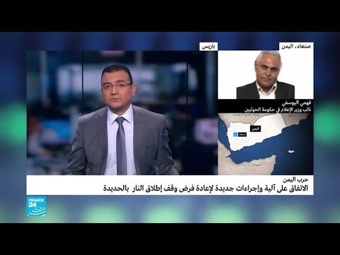 هل يرضي الاتفاق الجديد حول الحديدة حكومة الحوثيين؟  - نشر قبل 2 ساعة