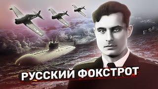 Русский фокстрот: как капитан Василий Архипов спас мир от ядерной войны