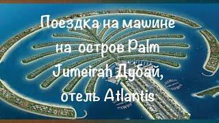 видео ОАЭ: пальмовый остров, отели