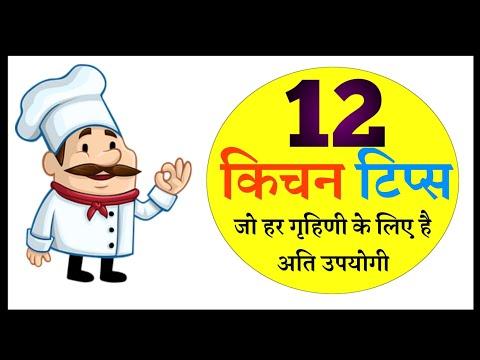 12 Most Useful Kitchen Tips in Hindi | Kitchen Hacks |