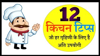 12 Most Useful Kitchen Tips in Hindi | Kitchen Hacks |