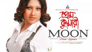 Prem Kumari - Moon Mp3 Song Download