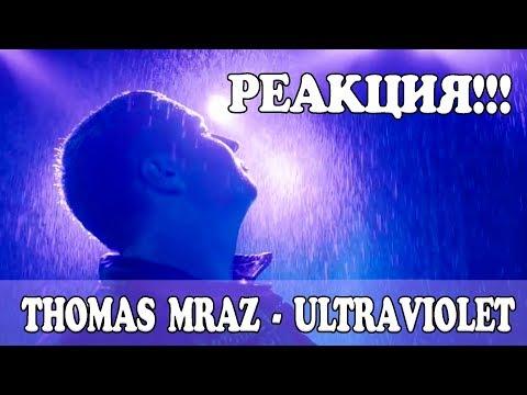 РЕАКЦИЯ THOMAS MRAZ - ULTRAVIOLET