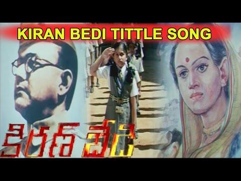 Kiran Bedi Tittle Song 02 || Kiran Bedi Movie || Malasri, Ashish Vidyarthi