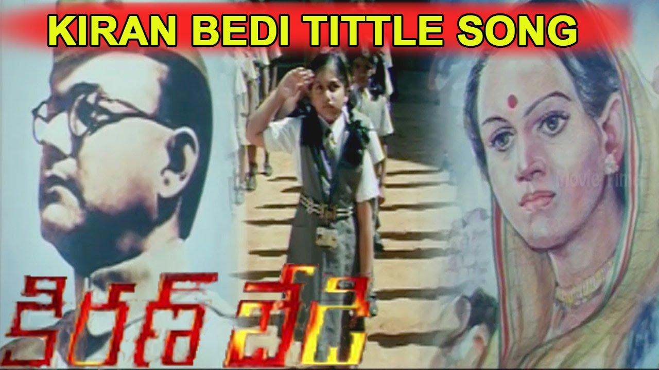 mumbai ki kiran bedi full movie free download
