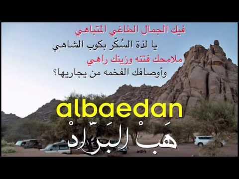 شيله هب البراد وزانت النفسيه مع الكلمات Hd Youtube