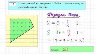 ОГЭ (ГИА) по математике 2015. Задача 12-3. Формула Пика(Тренировочная работа от 6 мая 2014 года по математике в формате ГИА (ОГЭ) для 9 класса. Модуль
