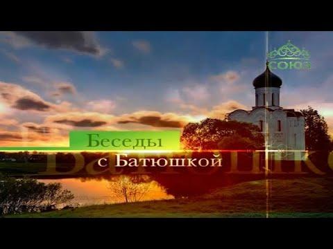 Беседы с батюшкой (ТК «Союз», 22 марта 2020 г.)