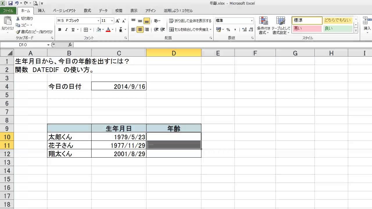 エクセル関数で誕生日から年齢を計算して表示する方法 - YouTube