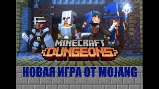 """Новый """"Minecraft Dungeons"""" (Майнкрафт Подземелье) Анонс + Трейлер"""