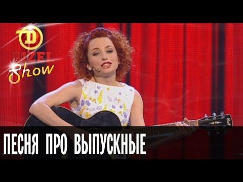 Песня про выпускные – Дизель Шоу – выпуск 2, 22.05