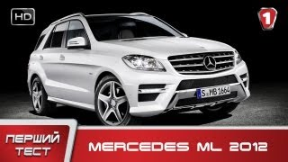 Mercedes-Benz ML (2012).