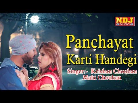 2017 Latest Song   Panchayat Karti Handegi   पंचायत करती हांड़ेगी   New Haryanvi DJ Song #NDJ