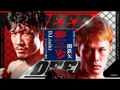 DJ.taiki vs 関鉄矢(TETSUYA SEKI)【FULLFIGHT】【DEEP103】