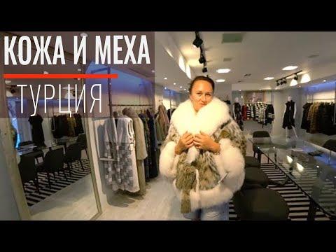 Шопинг в Турции: цены. Где в Алании купить шубу и куртку со скидкой, как нужно торговаться