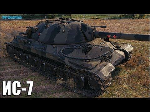 Дедушка ИС-7 делает ЭПИК ✅ World of Tanks лучший бой