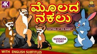 Kannada Moral Stories for Kids - ಮೊಲದ ನಕಲು | Copying of Rabbit | Kannada Fairy Tales | Koo Koo TV