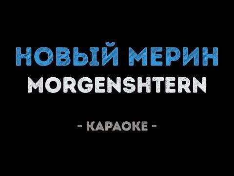 MORGENSHTERN - Новый Мерин (Караоке)