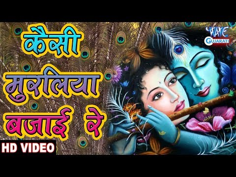 Kaisi Muraliya Bajai re | कैसी मुरलिया बजाई रे | Latest Gujarati Garba Bhakti 2018 |