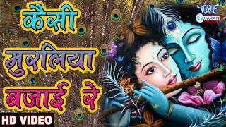 Kaisi Muraliya Bajai re | कैसी मुरलिया बजाई रे | Latest Gujarati Garba Bhakti 2019 |
