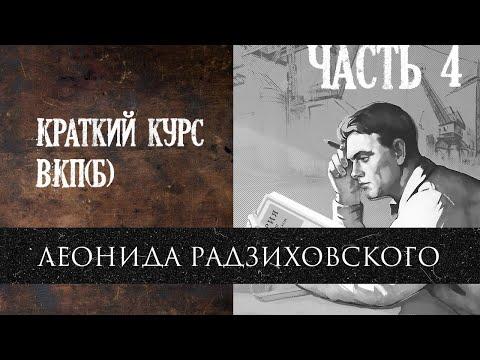 Леонид Радзиховский история ВКП(б) Россия в начале века: образование, студенты и революционеры - Видео онлайн