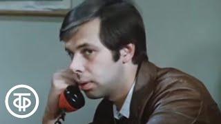 Задача с тремя неизвестными. Серия 2. Художественный фильм (1979)