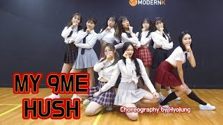 [MIXNINE]MY 9ME(마이9美)_ HUSH(쉿!) 안무(Choreography by Hyojung)