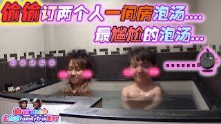 我偷偷订了两个人一间房的汤浴...和Gladish史上最尴尬...【骗Gladish去台湾FamilyTrip系列 第三集】