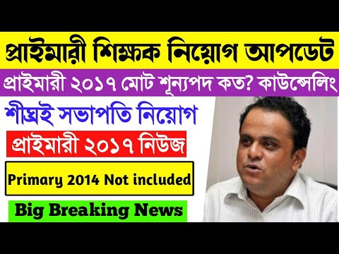 Primary TET 2014 Counseling News Today।Primary TET 2021 Latest News Today।Primary TET 2017 Result ।