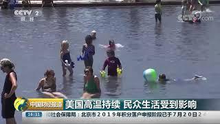 [中国财经报道]美国高温持续 民众生活受到影响| CCTV财经