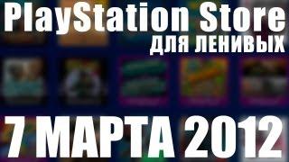 PlayStation Store Для Ленивых - 7 Марта 2012