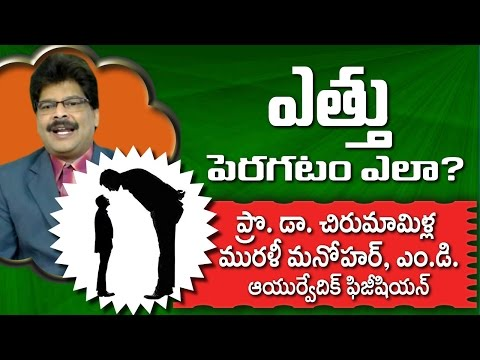 How to increase height? Ayurvedic tips to grow taller in Telugu by Dr. Murali Manohar, M.D.