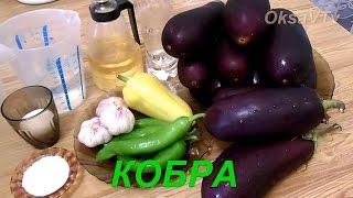Кобра - острая закуска из баклажанов на зиму. Cobra - savory eggplant for winter.