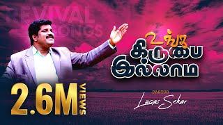 Unga Kirubai illama - Pastor Lucas Sekar | Tamil Christian Songs