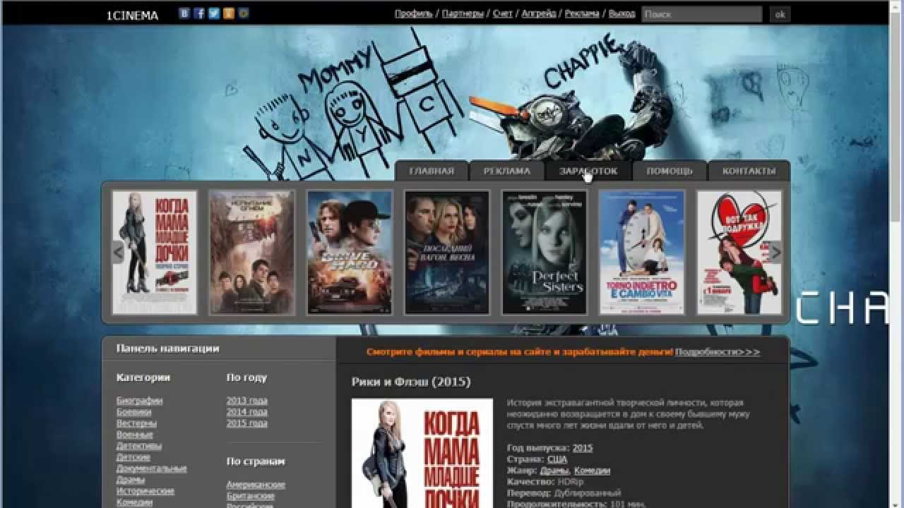Как сделать свой киносайт сайты италии по автопродаже