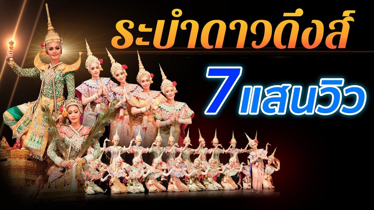 ระบำดาวดึงส์ (ในการแสดงละครดึกดำบรรพ์ เรื่อง สังข์ทอง) Opera-oriented dance drama Sangthong