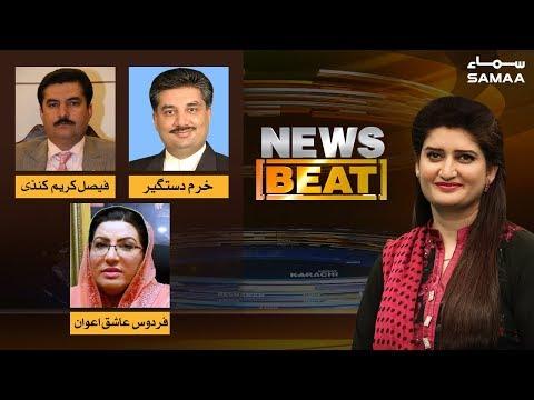 IMF Programme  | News Beat | Paras Jahanzeb | SAMAA TV | 11 May 2019