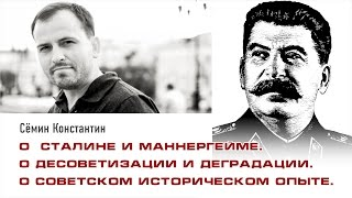 Константин Сёмин о проекте установки памятника Сталину ИВ