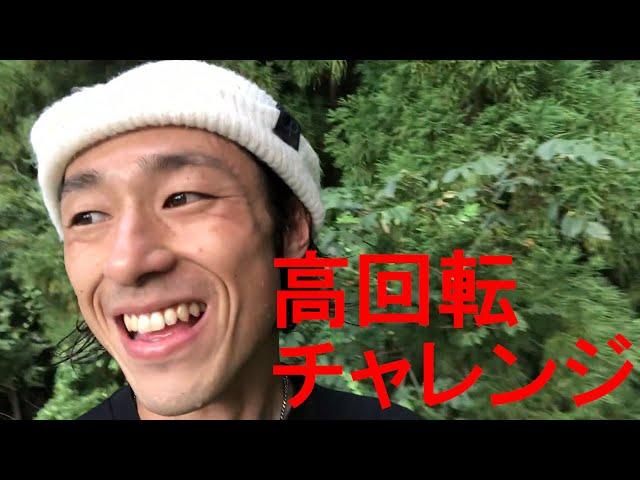 高回転チャレンジ【ORIGINAL MOVIE #13】