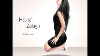 Hasna Zalagh...Wafar Kalamak | حسناء زلاغ...وفر كلامك
