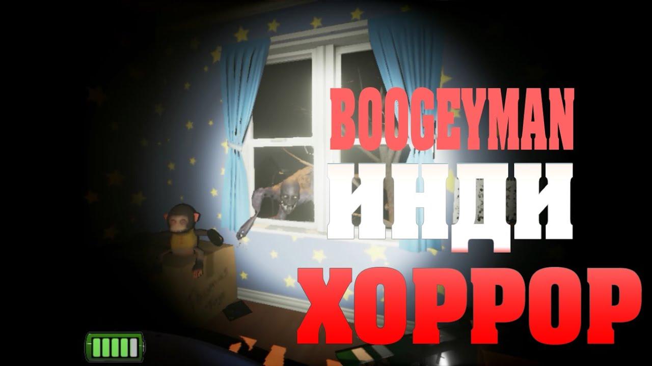 Бугимен вернулся boogeyman 2 прячусь в спальне от бугимена.