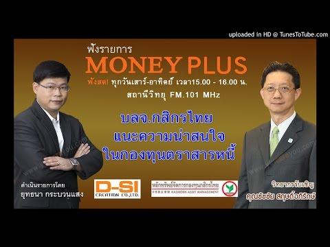 บลจ.กสิกรไทย  แนะความน่าสนใจในกองทุนตราสารหนี้ (29/05/59-1)
