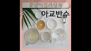 아교반수 / 아교포수/꽃냥이컬러링북