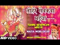 Download Tohre Sevkva Maiya Bhojpuri Devi Bhajan By Bharat Sharma Byas [Full  Song] I Maiyya Mori Dulri MP3 song and Music Video