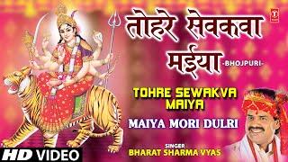 Tohre Sevkva Maiya Bhojpuri Devi Bhajan By Bharat Sharma Byas [Full Video Song] I Maiyya Mori Dulri